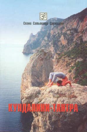 Свами Сатьянда Сарасвати (под редакцией А.Лаппа)