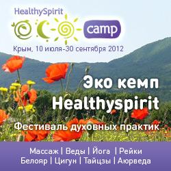 Эко-кемп HEALTHSPIRIT – 2012 в Крыму