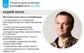 6-8 ноября Андрей Лаппа в Москве