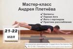 21-22 мая Андрей Плетнёв в Калиненграде