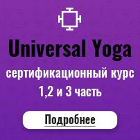Сертификационный курс по Универсальной йоге. 1, 2 и 3 часть Крым, Симеиз  с 16 июля по 28 августа 2020 г.