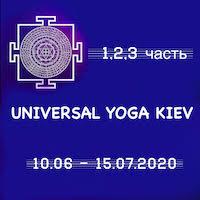 Сертификационный курс по Универсальной Йоге в Киеве, 1, 2 и 3 части. 10 июня - 15 июля 2020