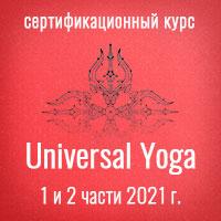 Сертификационный курс по Универсальной Йоге 1 и 2 части, 3-27 января 2021 года
